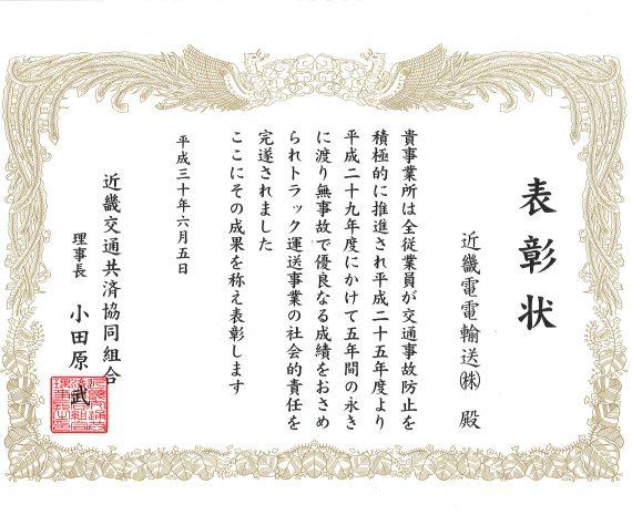 平成29年度無事故優良事業所表彰の受賞について イメージ