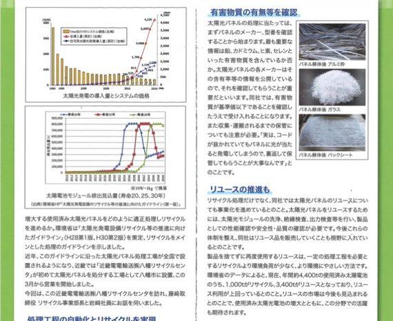 京都府産業廃棄物3R支援センター発行のニュースレター「3Rのススメ。」に当社が掲載されました! イメージ
