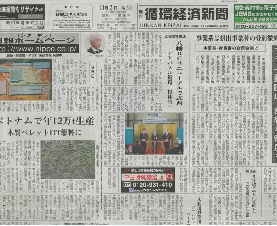 PVパネル循環一貫体制が循環経済新聞に掲載されました。 イメージ